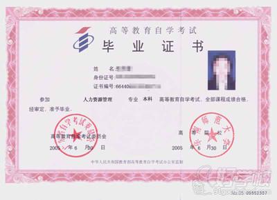 华南师范大学自考毕业证书