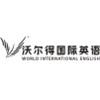 沃尔得国际英语武汉中心
