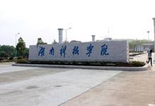 中南大学自考《护理学》 高升本长沙班