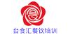 福州台食汇餐饮培训学校