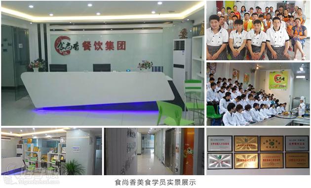 杭州食尚香--学校环境