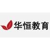 杭州华恒留学