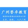 广州誉卓教育