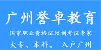 廣州譽卓教育