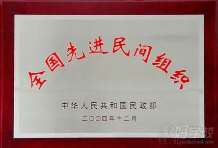 广东理工学院  学校荣誉