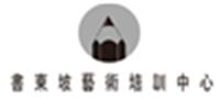 南京书东坡执笔画室