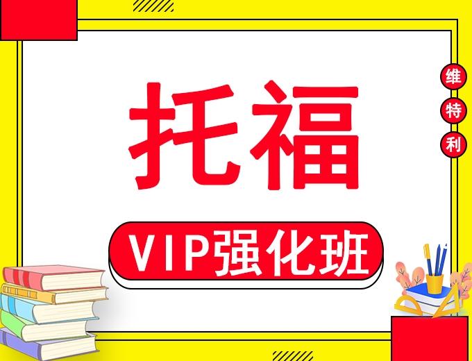 深圳托福VIP一对二强化培训课程