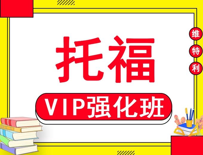 深圳托福VIP一对一强化培训课程