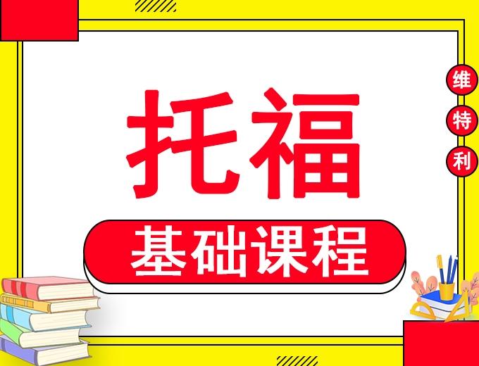 深圳托福VIP基础培训课程A计划