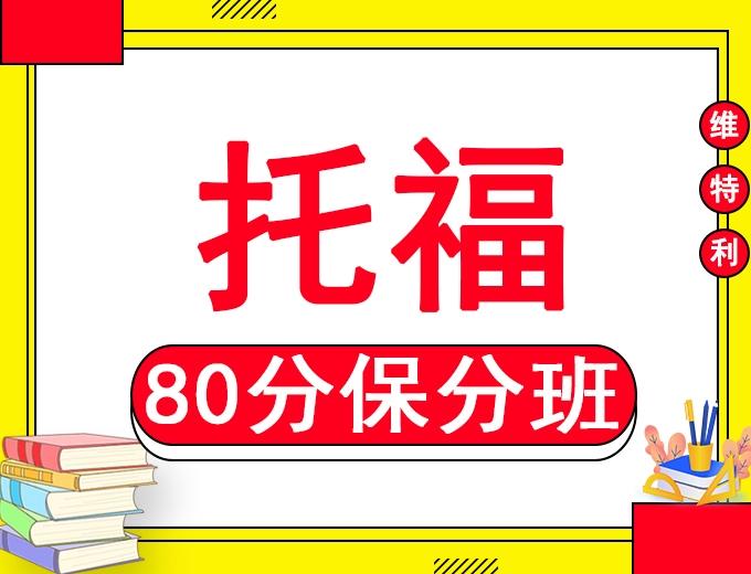 深圳托福VIP80分保分班
