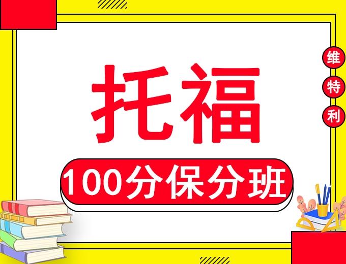 深圳托福VIP100分保分班