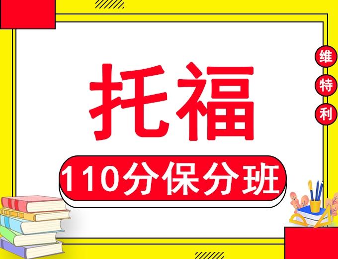 深圳托福VIP110分保分班