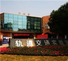 西南交通大学网络教育《车辆工程》专升本深圳招生