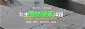 没经验,广州哪里的园林景观设计辅导班好