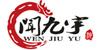 杭州闻九宇小吃培训机构