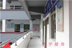 白云三元里校区