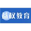 天津益权教育