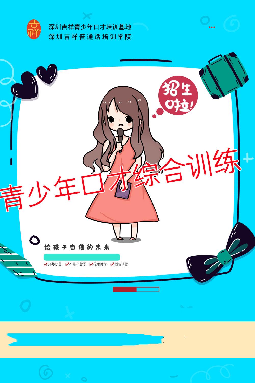 深圳青少年小主持人演讲口才综合训练课程