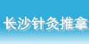 长沙潍坊国际针灸推拿职业学校