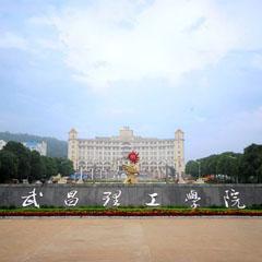 武昌理工学院《动漫设计》本科武汉招生