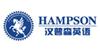 北京汉普森英语培训学校