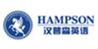 北京漢普森英語培訓學校