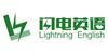 深圳闪电英语培训中心