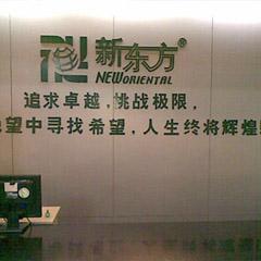 广州TOEFL托福强化班(冲100分)