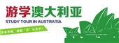 广州去澳洲游学要多少钱?一般去多久