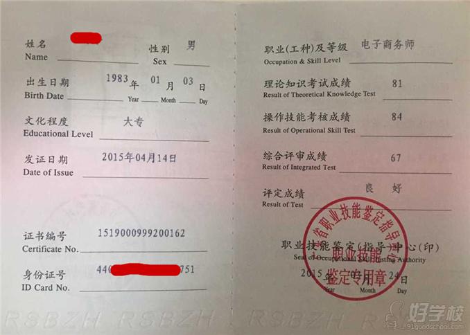 电子商务师证书