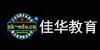 杭州佳华数控模具职业教育