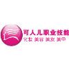 深圳市可人儿职业技能培训学校