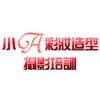 天津小A彩妆造型摄影培训机构
