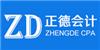杭州正德会计培训学校