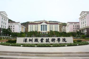深圳职业技术学院成考高起专深圳招生简章