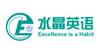 武汉水晶英语培训中心
