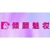 广州倾颜魅妆教育