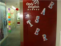 深圳英语口语速成精品班