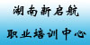 湖南新启航职业培训中心
