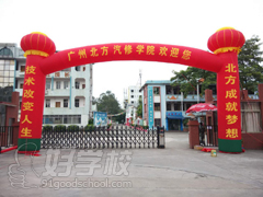 广州4S应用工程师班(掌握汽车维修和检修技能)