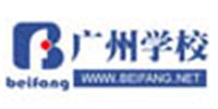 广州北方汽车专修学院