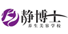 杭州静博士养生美容学校