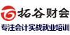 深圳拓谷财会培训中心