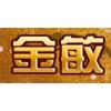 广州金敏舞蹈学校