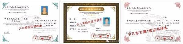 广州金敏舞蹈学校证书
