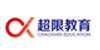 杭州超限教育中心