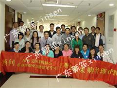 中美注册职业采购员(CPP)认证