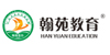 翰苑教育培训中心广州分校