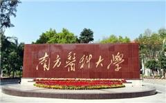 中国石油大学网络教育专科广州班招生简章