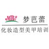 广州梦芭蕾化妆造型美甲培训机构